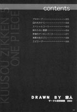 [Circle Kuusou Zikken (Munehito)] Kuusou Zikken vol.5 (ONE PIECE) [English]-[サークル空想実験 (宗人)] 空想実験 vol.5 (ONE PIECE) [英訳]