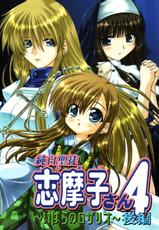 Pure White Disciple Shimako-san - 4 [Marimite_doujin][English]-