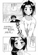 [BIG BOSS (Hontai Bai)] Mutsumi SP {Love Hina}-[BIG・BOSS (本体売)] むつみSP {ラブひな}