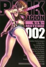 (C71) [Motchie Kingdom] Pink Lagoon 002 (Black Lagoon)-[もっちー王国] PINK LAGOON 002 (ブラック・ラグーン)