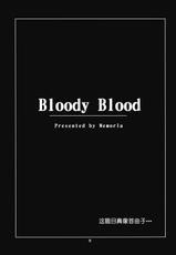 [Memoria] Bloody Blood (東方) [Chinese]-(同人誌) [Memoria] Bloody Blood (東方)