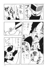 (c45) [Chirishikoya] XXX (Dragon Ball Z)-