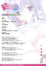 (C76)[PASTEL WING] COSTUME PARFAIT APRICOT 2(CLANNAD)(全彩)(full colour)[中文][Chinese]-