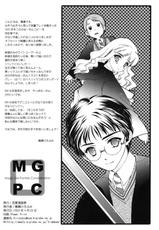 (CR33) [Ren-Ai Mangaka (Naruse Hirofumi)] MGPC -Magic Girl Panties Consideration- (Harry Potter)-[恋愛漫画家 (鳴瀬ひろふみ)] MGPC (ハリーポッター)