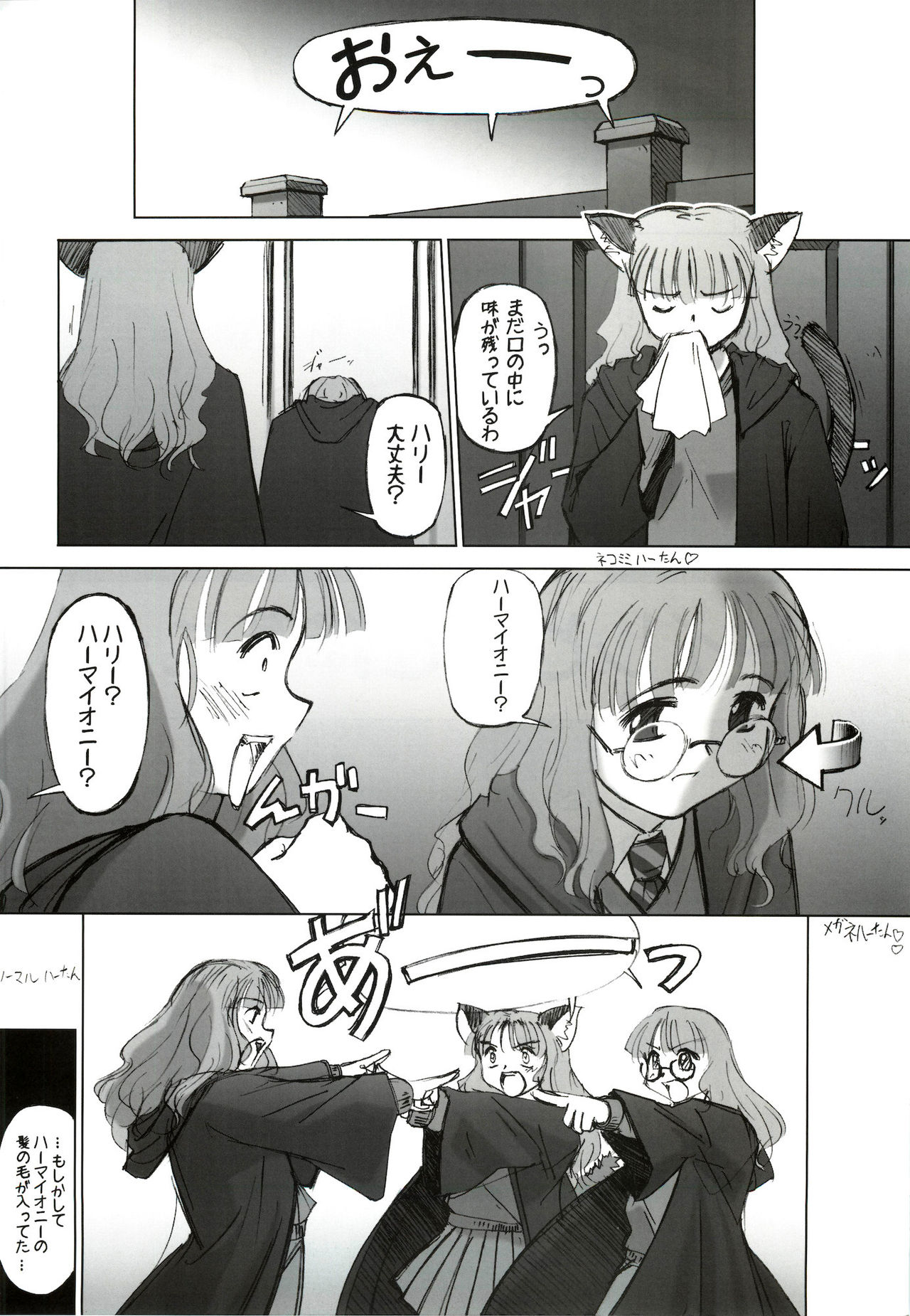 (CR33) [G-Power! (SASAYUKi)] I Love Hermione (Harry Potter) (Cレヴォ33) [G-Power! (SASAYUKi)] I Love Hermione (ハリーポッター)
