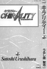 [Urushihara Satoshi] Chirality To The Promised Land Vol. 1-[うるし原智志] キラリティ1