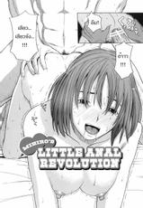 Mihiro's Little Anal Revolution <Thai Translated>-
