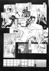 [Kurogane Kenn] Shoujo Sect Vol.2-[玄鉄絢] 少女セクト2