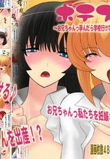 [THE SATURN (Qoopie)] Botepuri Kanda Family Ch.3 (German)-