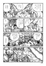 Shintaro Kago - More Than Human-