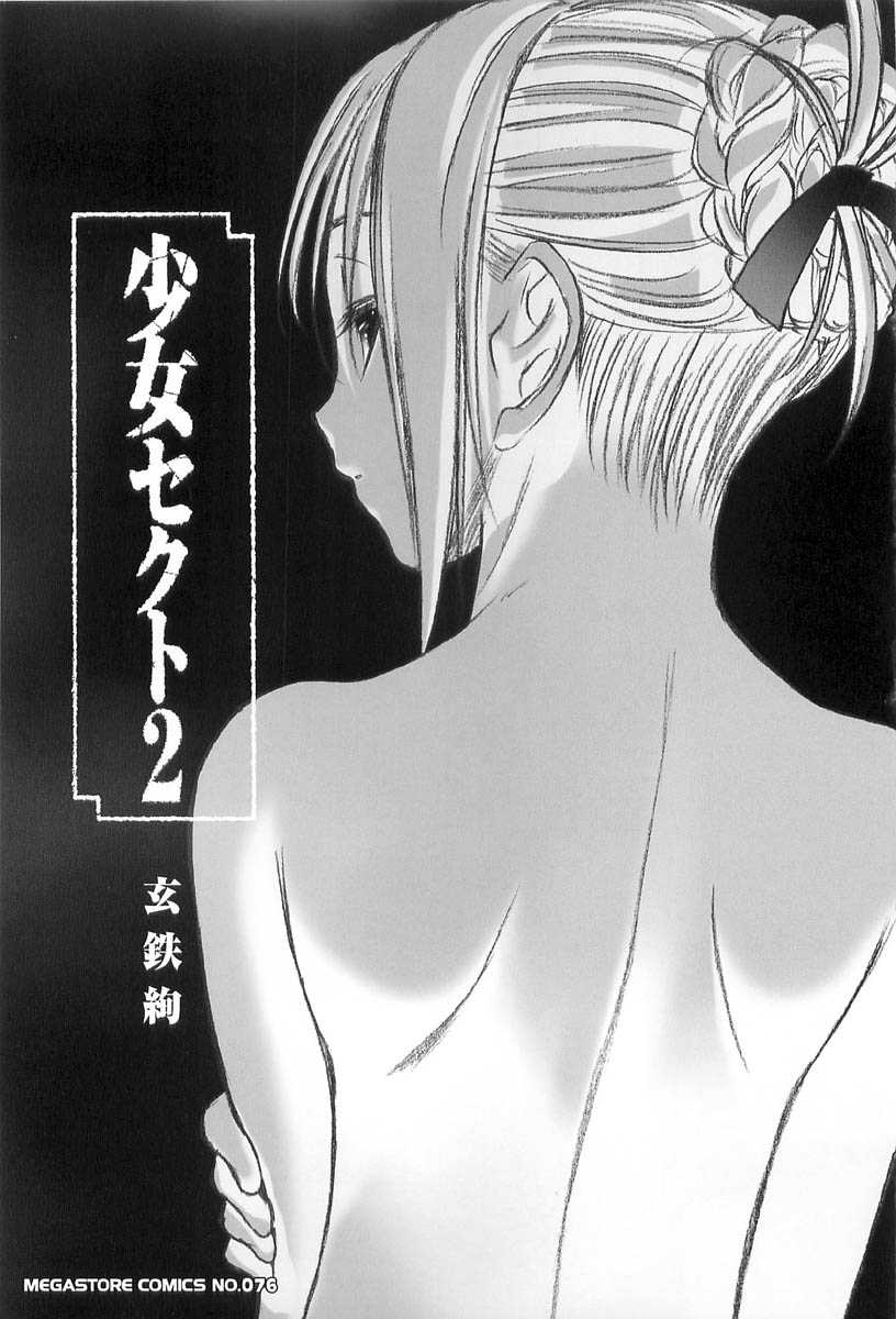 [Kurogane Kenn] Shoujo Sect Vol.2 [玄鉄絢] 少女セクト2