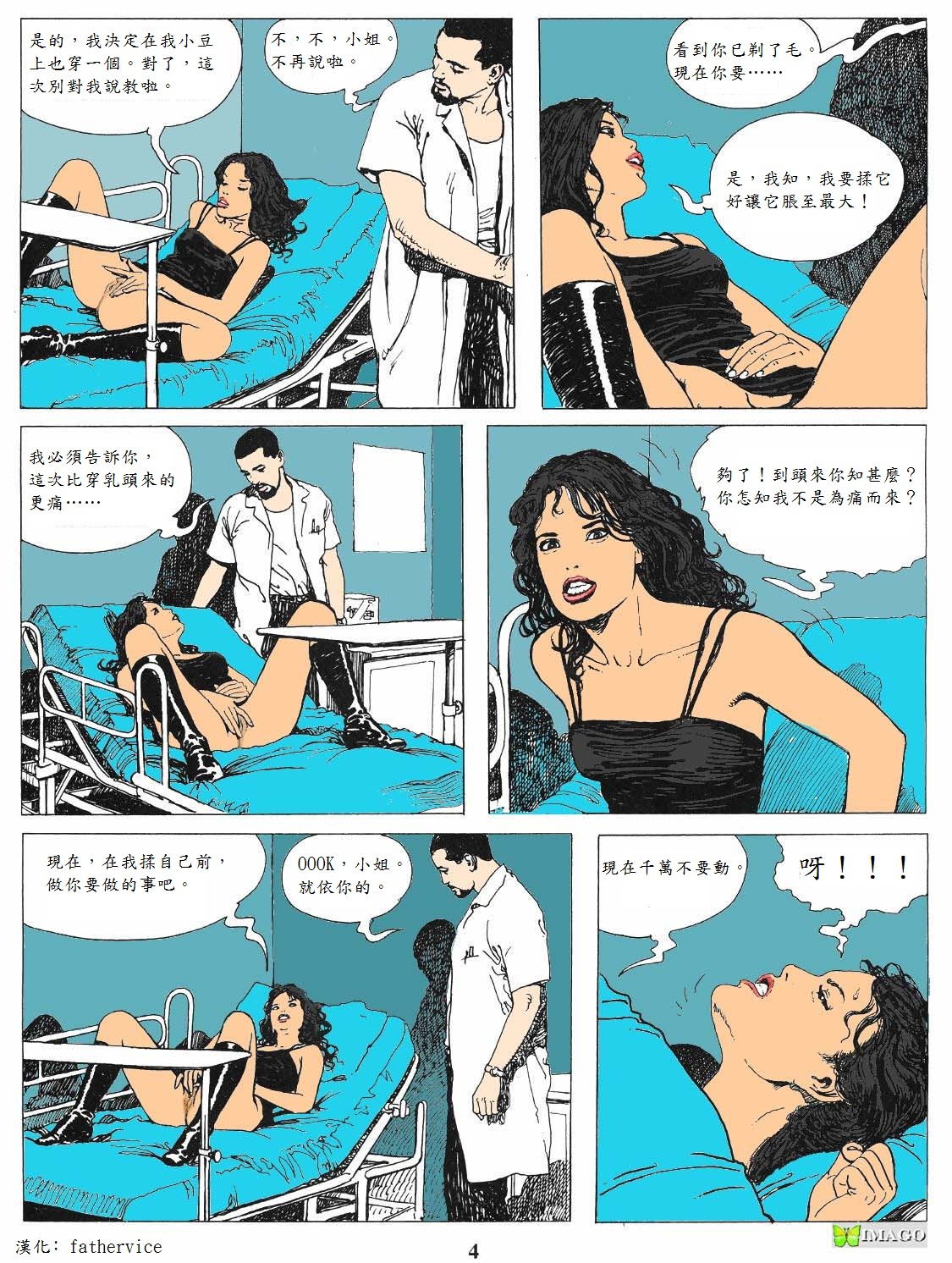 [Milo Manara] The Piercing [Chinese]